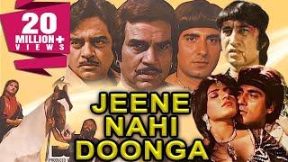 Jeene Nahi Doonga (1984) | Full Movie | Dharmendra, Shatrughan Sinha, Raj Babbar, Anita Raj