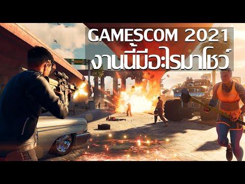 สรุปงาน Gamescom 2021 มีอะไรน่าสนใจบ้าง
