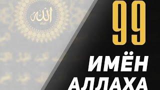99 имен Всевышнего Аллаха. (Инфографика)