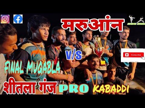 Download Maruaan vs Shitla Ganj Pro Kabaddi High Voltage Final Muqabla मरुआंन बनाम शीतला गंज कबड्डी प्रतापगढ़