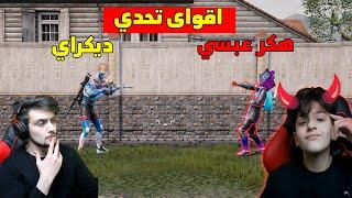 اقوى تحدي ضد اخوي الصغير عبسي في ببجي موبايل !! عبسي فعل هكر ؟