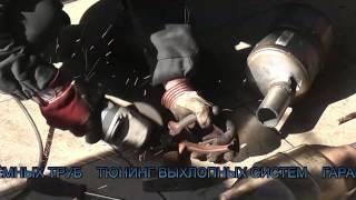 Удаление  сажевого фильтра и замена гофры  на авто OPEL .Удаление сажевого фильтра в СПБ.(, 2013-09-02T10:34:48.000Z)