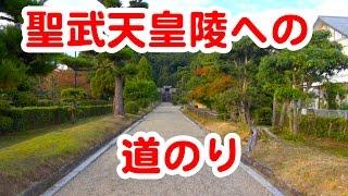 聖武天皇陵へ向かう道は狭く歩道もない上に交通量も多いので少々危ない...