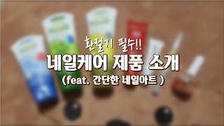 [슈비 셀프네일] 손관리법, 케어제품 소개 & 오묘한 …