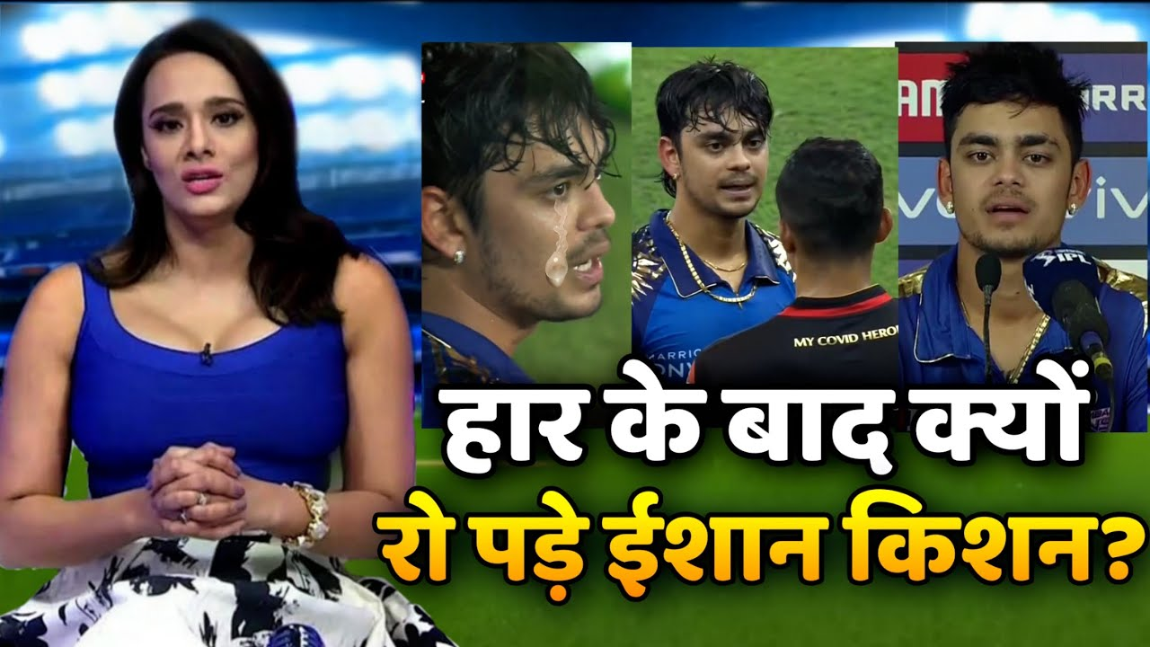 RCBvsMI: मैच हारने के बाद मैदान पर ही रो पड़े ईशान किशन, देखें भावुक कर देने वाली VIDEO