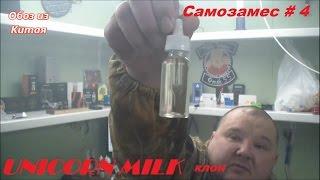 самозамес#4 Unicorn Milk клон