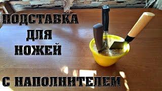 Самодельная подставка для ножей с наполнителем