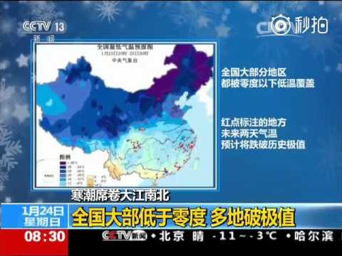 Cold front brings -50°C extreme temperature to N China