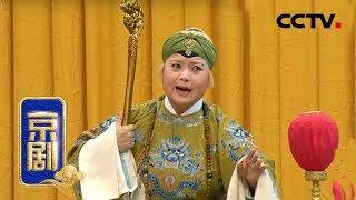 《中国京剧像音像集萃》 20190520 京剧《四郎探母》 1/2| CCTV戏曲