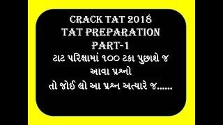 ||#TAT EXAM PREPARATION PART1|| 23-6-2018 TAT TOP 25 QUESTION