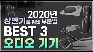 """2020 상반기 소리샵에서 가장 많이 판매된 """"…"""
