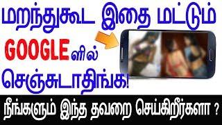 மறந்துகூட  கூகிளில் இந்த 5 விஷயங்களை செஞ்சுடாதிங்க!!never search 5 things on google tamil