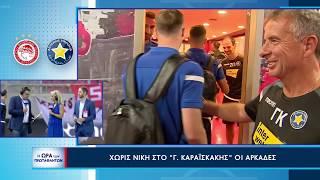 Pre Game Show  Ώρα των πρωταθλητών Ολυμπιακός-Αστέρας Τρίπολης, Σάββατο 24/08