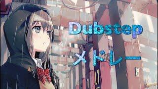 【作業用BGM】激しいサウンドが特徴的な重低音Dubstepメドレー!!