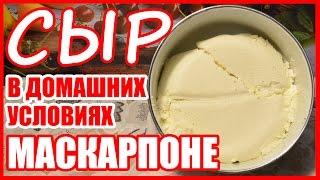 КАК СДЕЛАТЬ СЫР МАСКАРПОНЕ В ДОМАШНИХ УСЛОВИЯХ! Домашний сыр! Вкусный рецепт, домашнего маскарпоне!