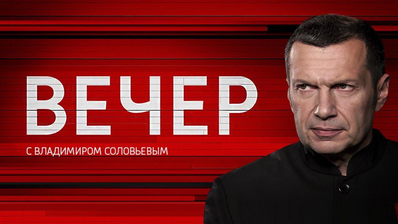 Воскресный вечер с Владимиром Соловьевы, 19.11.17