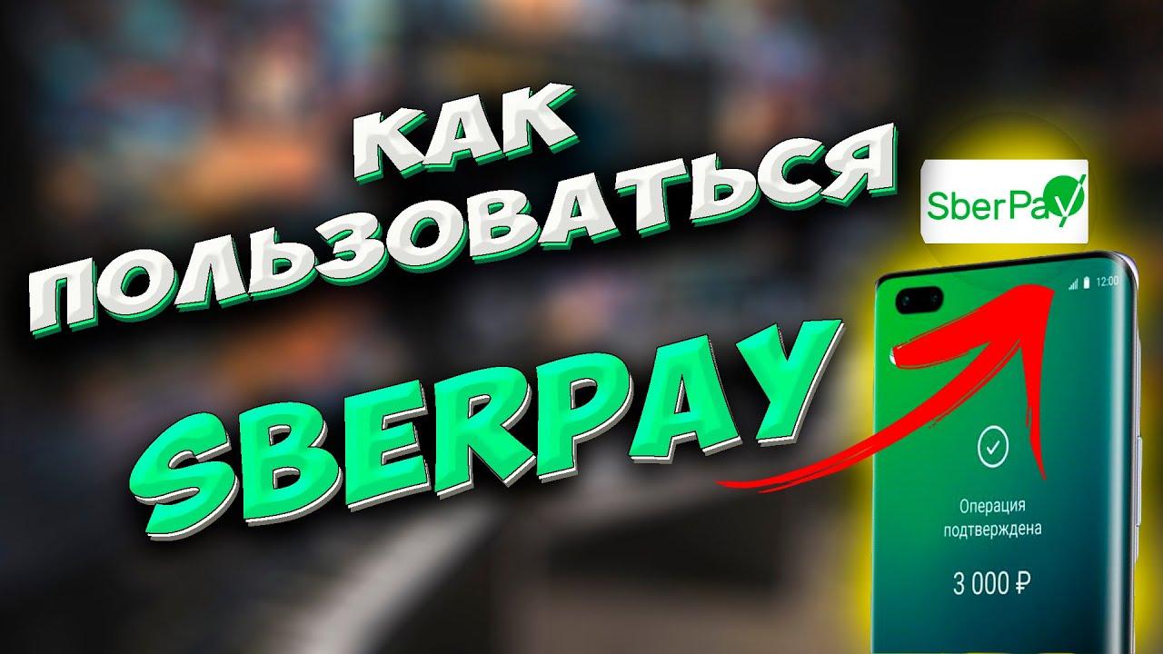 🔥 Инструкция. Как подключить SberPay на телефон. Как пользоваться SberPay.  СберПэй по умолчанию.