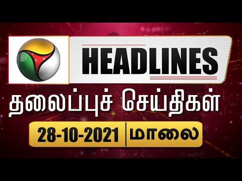 Download Puthiyathalaimurai Headlines | தலைப்புச் செய்திகள் | Tamil News | Evening Headlines | 28/10/2021