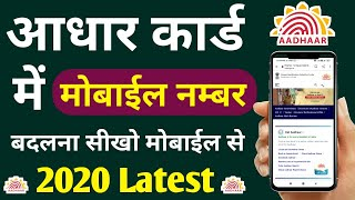 How to change mobile number in aadhar card online 2020   Aadhar Card me Mobile number Change kare
