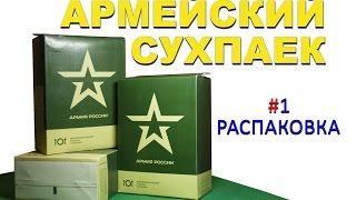 Сухий пайок. Армія Росії. #1 Розпакування