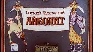 Айболит (диаф-1990,исп.К.Чуковский)
