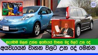 හැමෝම බලන් උන්න අයවැයෙන් වාහන වලට උන දේ මෙන්න - Sri lanka Budget vehicle tax