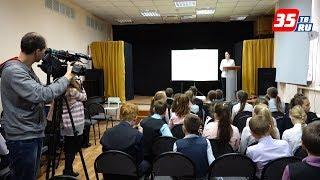 В вологодских школах провели уроки по безопасности в сети «Интернет»