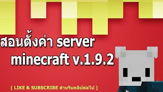 minecraft : สอนตั้งค่า server.properties