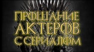 Игра престолов - прощание актеров с сериалом