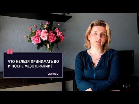 Что нельзя принимать до и после мезотерапии