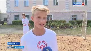 Ивановская область продолжает развивать юнифайд-спорт / Видео