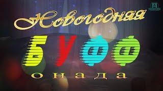 Смотреть видео Новогодняя Буффонада. Концерт театральной студии