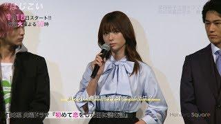 深田恭子が主演を務めるTBS系火曜ドラマ『初めて恋をした日に読む話』の...