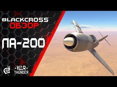 Ла-200 | Вот были бы Вяшки | War Thunder