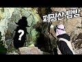 50년 된 폐광산 동굴에는 어떤 생물이 살까?.. - YouTube
