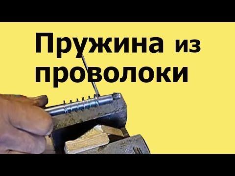 Как сделать пружину в домашних условиях