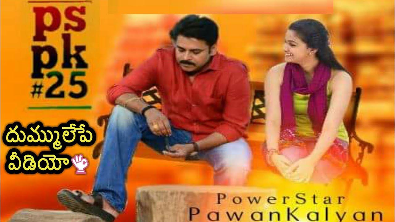 Pawan Kalyan New Movie First Look Teaser | Trivikram | #PSPK25 ...