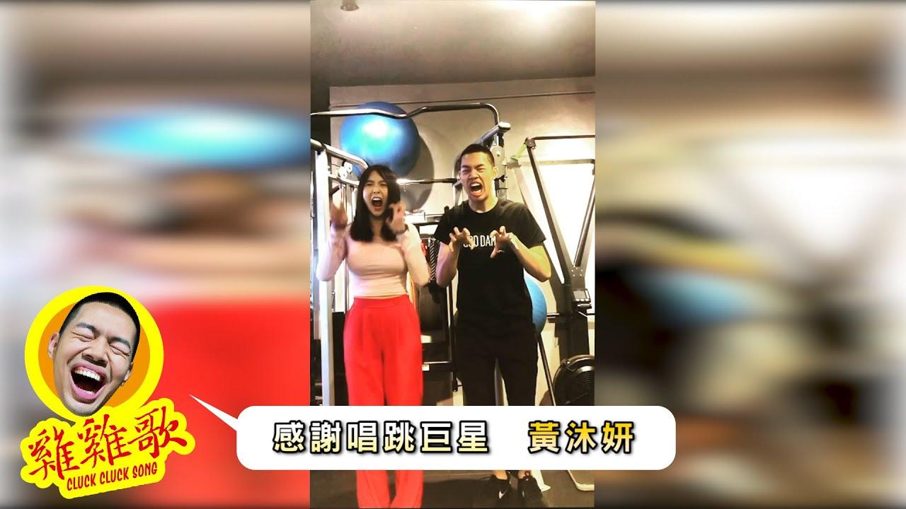 大家一起雞雞歌 黃沐妍 - YouTube