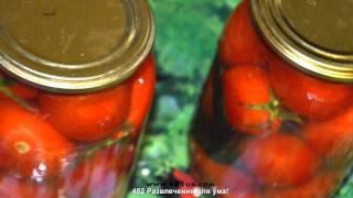 помидоры на зиму, консервация, оригинальный рецепт, 482 развлечения для ума!