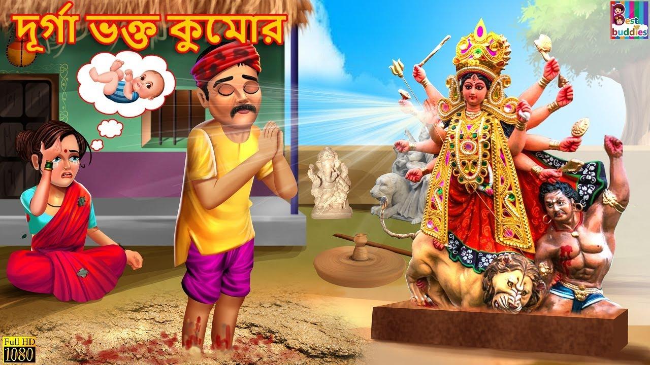 Download Durga Bhakta Kumor | দূর্গা ভক্ত কুমোর | Bangla Stories | Bangla Moral Stories | Bangla Golpo