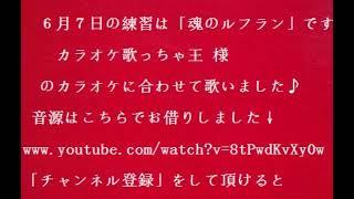 笑心婆(にこばあ)ちゃんが歌う高橋洋子さんの「魂のルフラン」6月7...