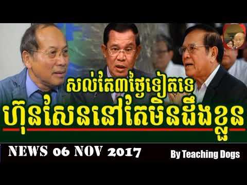 Cambodia News Today RFI Radio France International Khmer Evening Monday 11/06/2017