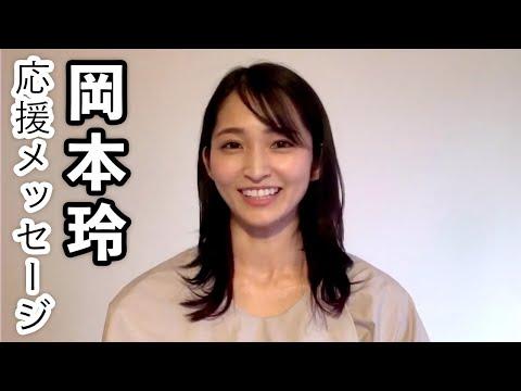 女優の岡本玲さんから応援メッセージをいただきました。 コロナウイルスの感染拡大防止のため、自粛生活が続いています。こんな時こそおうち...