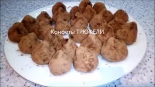 Конфеты ТРЮФЕЛИ : Рецепт советского времени\ Candy TRUFFLES : Recipe of the Soviet time