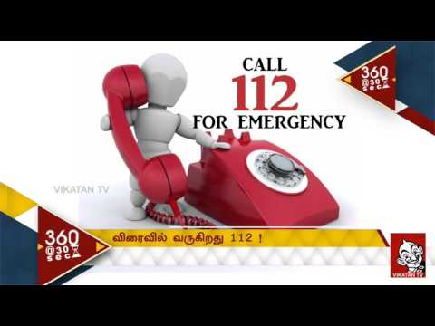 Soon Emergency Number Would be 112 ! | 30 Sec News