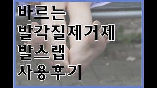 발뒤꿈치각질제거 천연성분 바르는 발각질제거제 발스랩