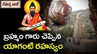 బ్రహ్మం గారు చెప్పిన యాగంటి రహస్యం | Mysterious Yaganti Temple Secrets