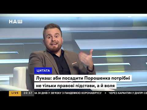 Елена Лукаш: интервью Руслана Рябошапки;  Порошенко