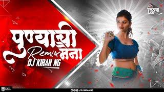 Mala Mhantyat Punyachi Maina DJ Song | पुण्याची मैना DJ Kiran NG