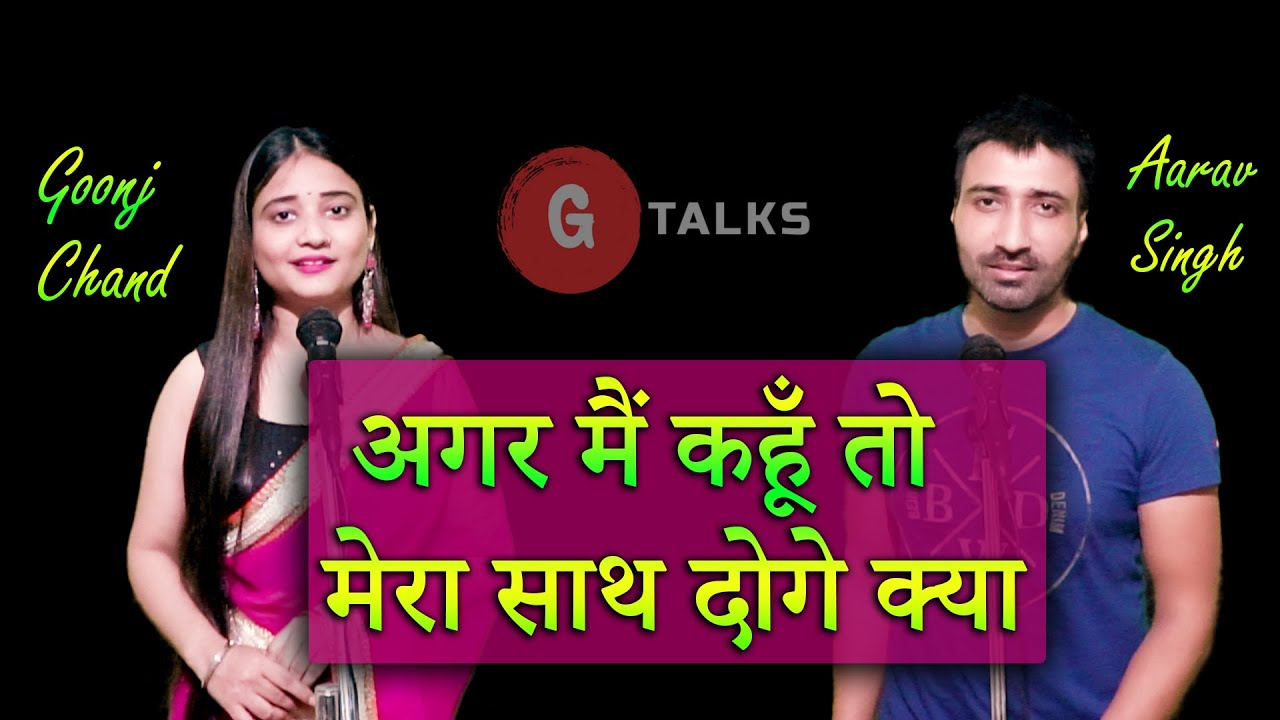 AGAR MAIN KAHU TO MERA SATH DOGE KYA | GOONJ CHAND / AARAV SINGH NEGI | POETRY | G TALKS